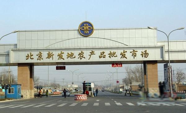 北京批发市场