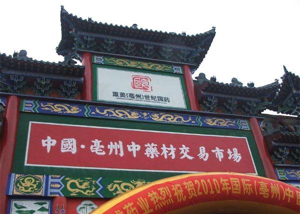 亳州中药材市场
