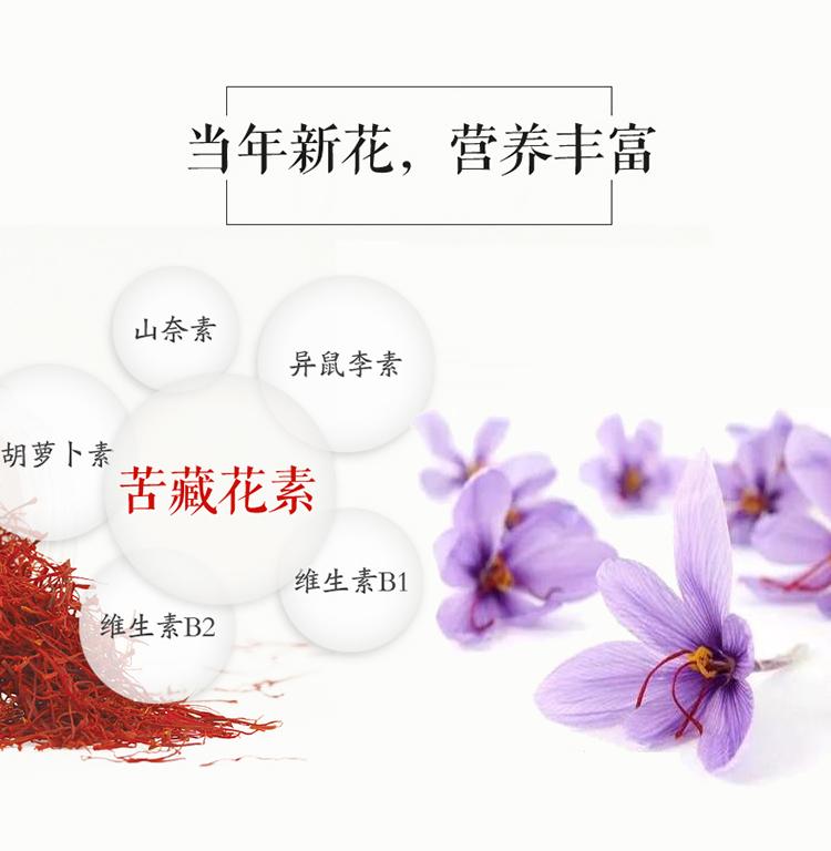 伊朗藏红花